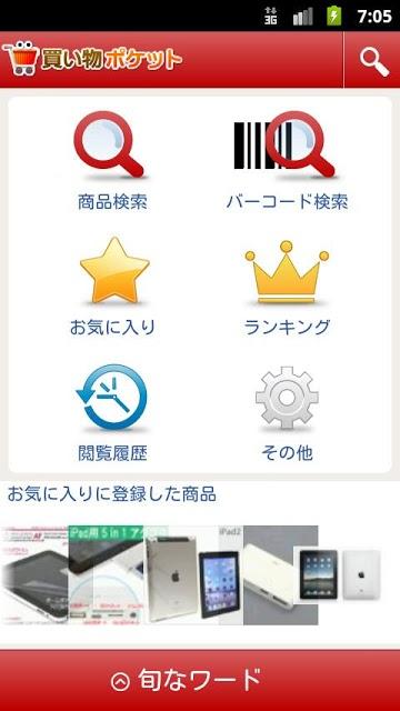 買い物ポケット byGMO 最安値を検索する価格比較アプリのスクリーンショット_1