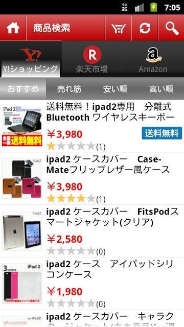 買い物ポケット byGMO 最安値を検索する価格比較アプリのスクリーンショット_2