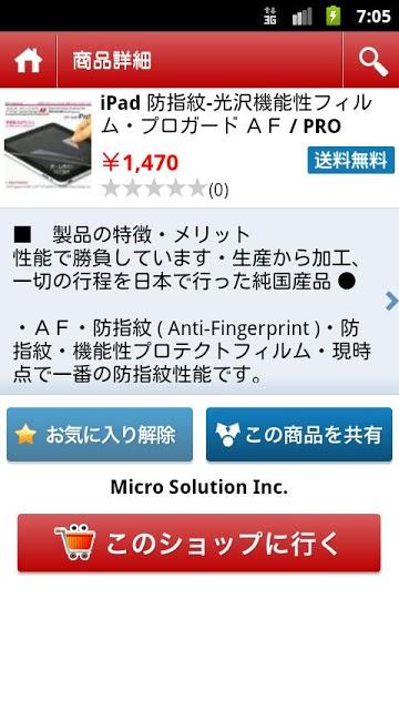 買い物ポケット byGMO 最安値を検索する価格比較アプリのスクリーンショット_3