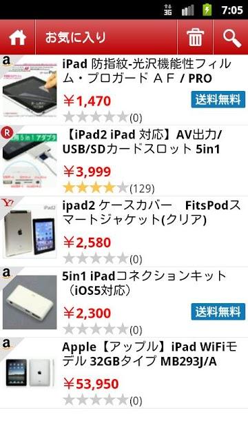 買い物ポケット byGMO 最安値を検索する価格比較アプリのスクリーンショット_5
