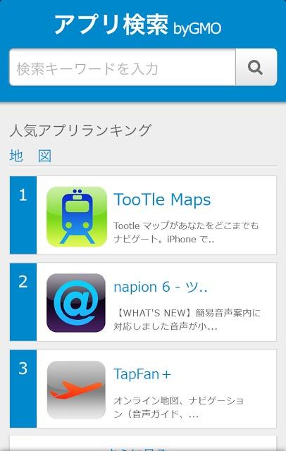 アプリ検索byGMO - SNSで人気のアプリが見つかるのスクリーンショット_1