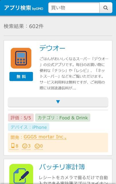 アプリ検索byGMO - SNSで人気のアプリが見つかるのスクリーンショット_2