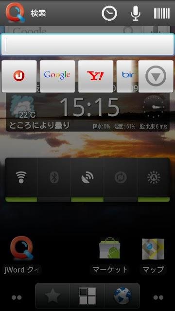JWord クイックサーチボックス byGMOのスクリーンショット_1