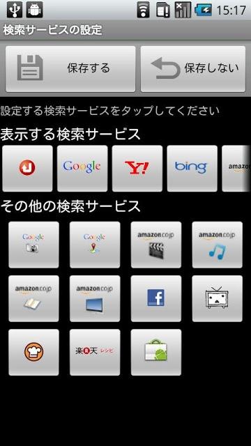 JWord クイックサーチボックス byGMOのスクリーンショット_3