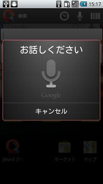 JWord クイックサーチボックス byGMOのスクリーンショット_4