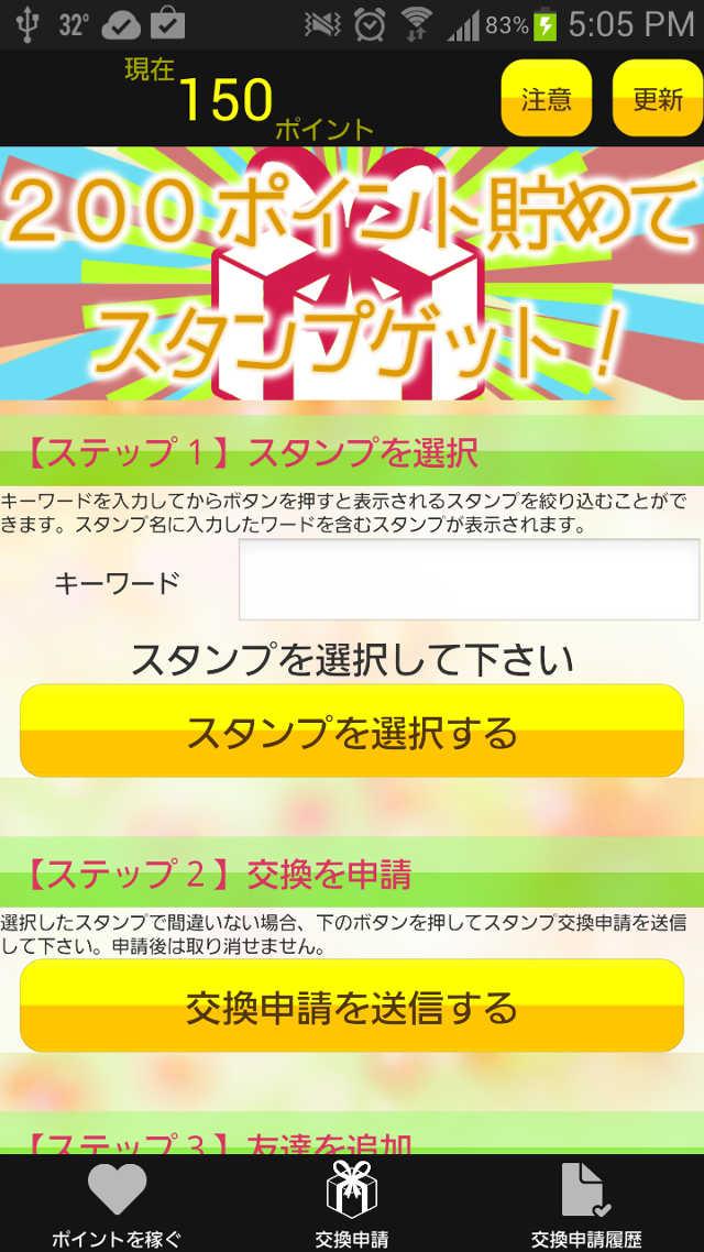スタンプ交換所~有料スタンプ交換アプリ~のスクリーンショット_1