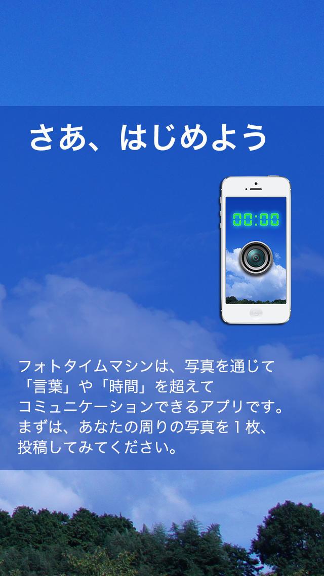 フォトタイムマシン ーPhoto Time Machineーのスクリーンショット_4