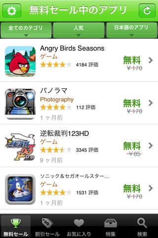 セール中のアプリ一覧のスクリーンショット_1