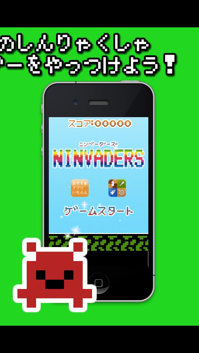 Ninvaders -忍者侵略者-のスクリーンショット_2