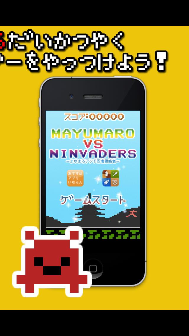 まゆまろVS忍者侵略者 -MAYUMARO VS NINVADERS-のスクリーンショット_2