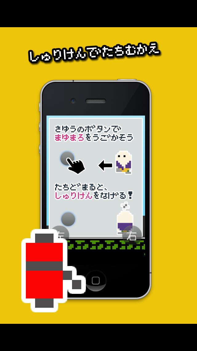 まゆまろVS忍者侵略者 -MAYUMARO VS NINVADERS-のスクリーンショット_3