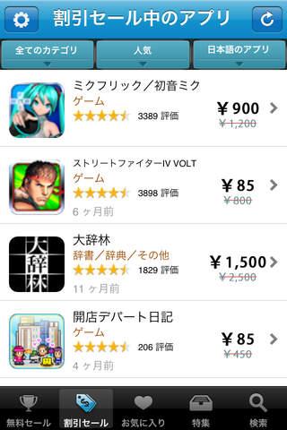 セール中のアプリ一覧のスクリーンショット_2