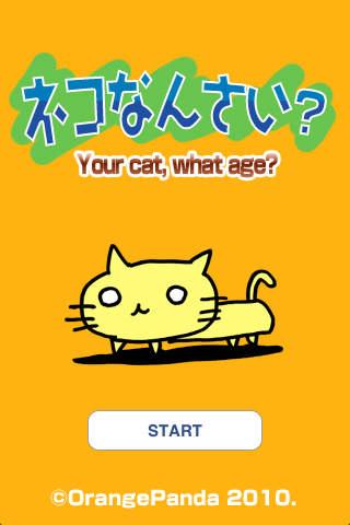 ネコなんさい?のスクリーンショット_1