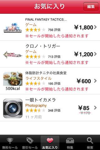 セール中のアプリ一覧のスクリーンショット_3
