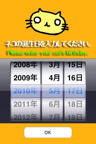 ネコなんさい?のスクリーンショット_2
