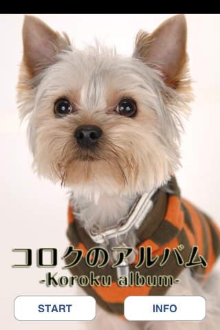 コロクのアルバム(犬の写真集)のスクリーンショット_1