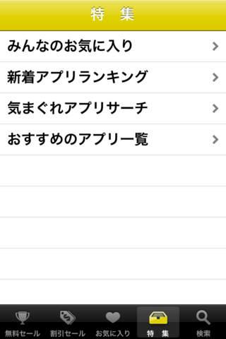 セール中のアプリ一覧のスクリーンショット_4
