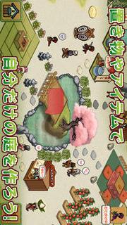 式姫の庭のスクリーンショット_2