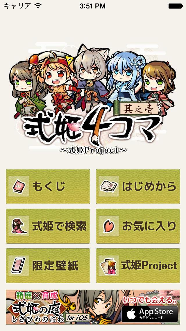 式姫4コマ 其之壱のスクリーンショット_1
