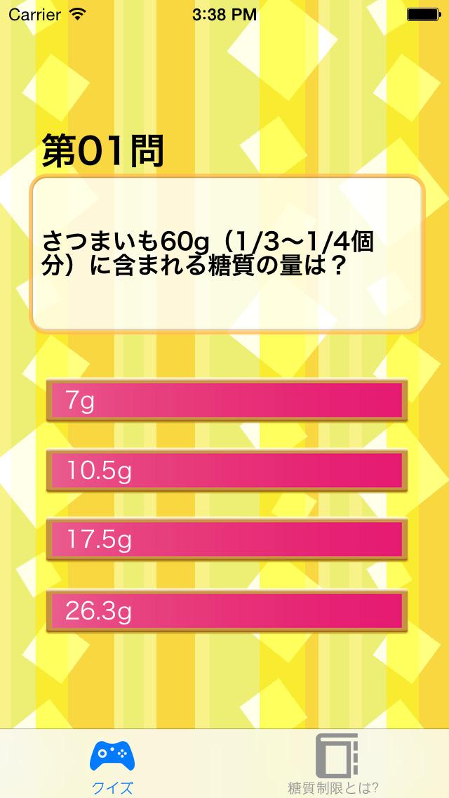 糖質制限クイズ〜クイズで楽しく!確実にダイエット!〜のスクリーンショット_2