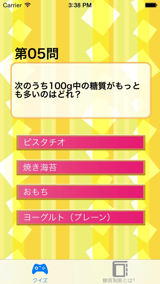 糖質制限クイズ〜クイズで楽しく!確実にダイエット!〜のスクリーンショット_3