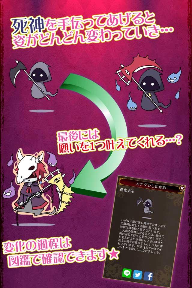しにがみ~三途川のエスコート~【育成ゲーム無料】のスクリーンショット_3