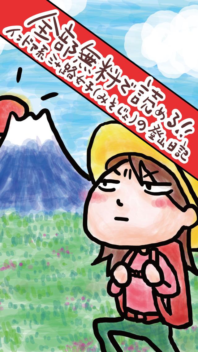 みそじょ絵日記 パズルで富士山編のスクリーンショット_1