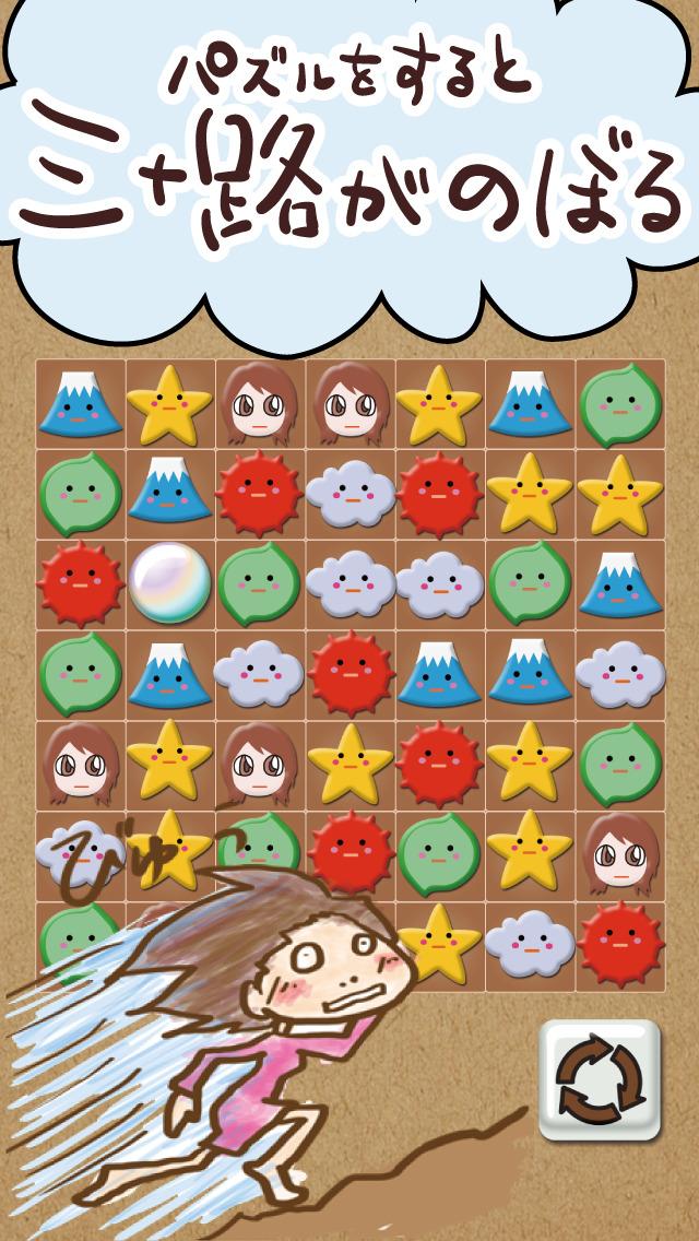 みそじょ絵日記 パズルで富士山編のスクリーンショット_2