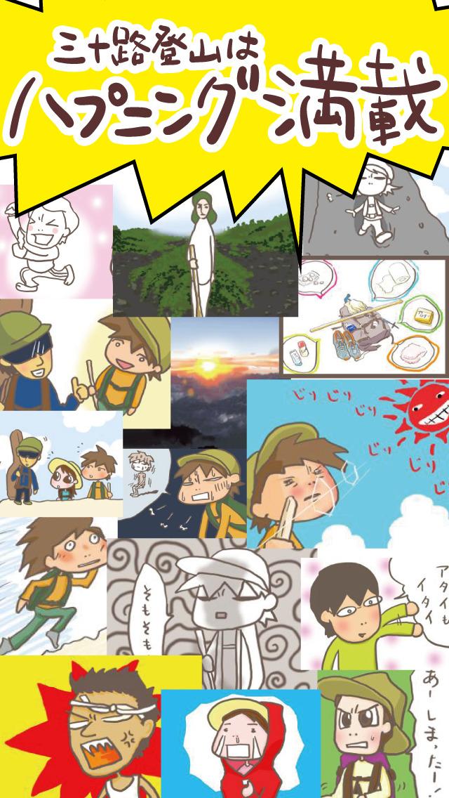 みそじょ絵日記 パズルで富士山編のスクリーンショット_4