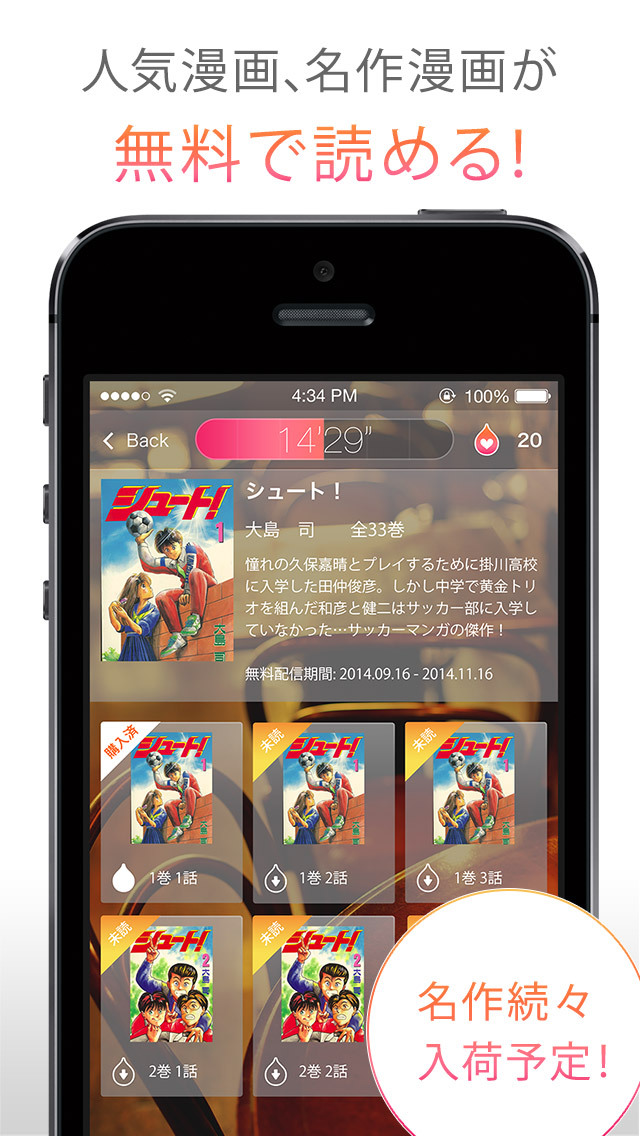 【無料マンガ】ドロップコミック(DropComics)名作漫画が全巻読める!のスクリーンショット_1
