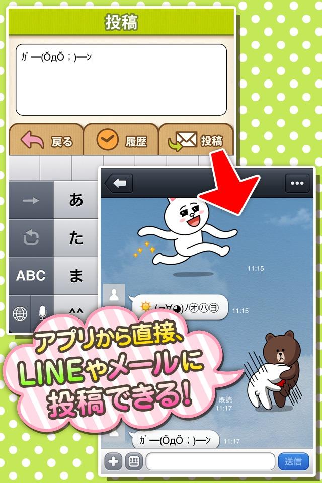 無料の使える顔文字一覧 -かわいい特殊顔文字盛りだくさんのスクリーンショット_4