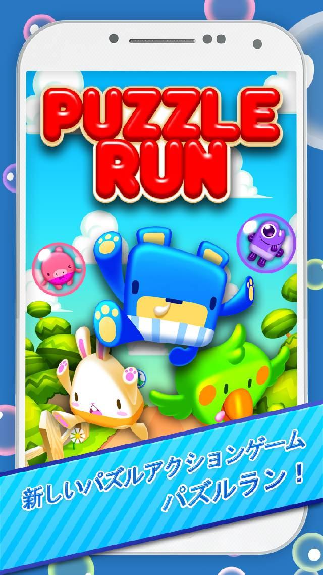パズルラン(Puzzle Run)のスクリーンショット_1