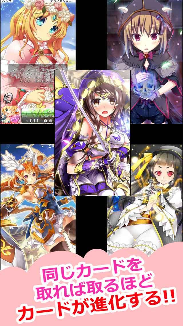 萌え2次元美少女カードコレクション エンジェル編のスクリーンショット_3