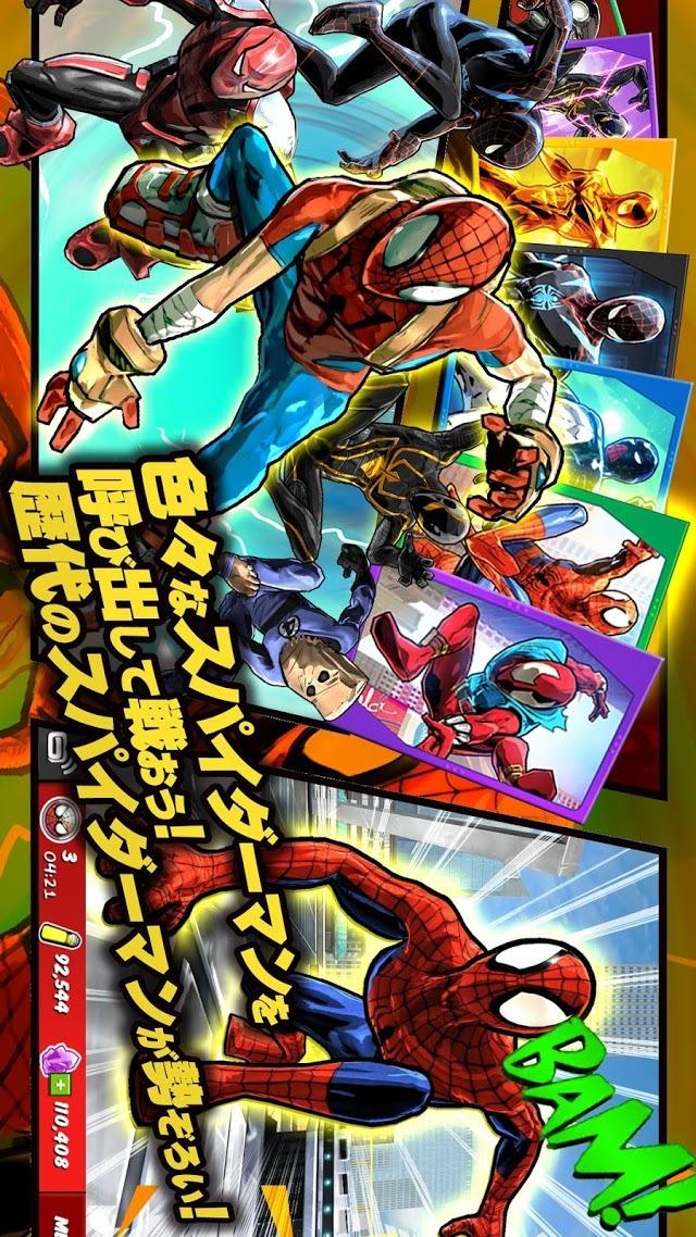スパイダーマン・アンリミテッドのスクリーンショット_3