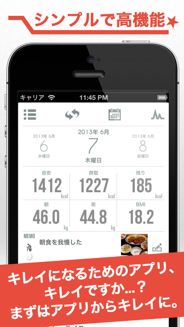 BeCalendar 痩せるカレンダー 〜ダイエット×カロリー管理×体重管理×カレンダー〜のスクリーンショット_2