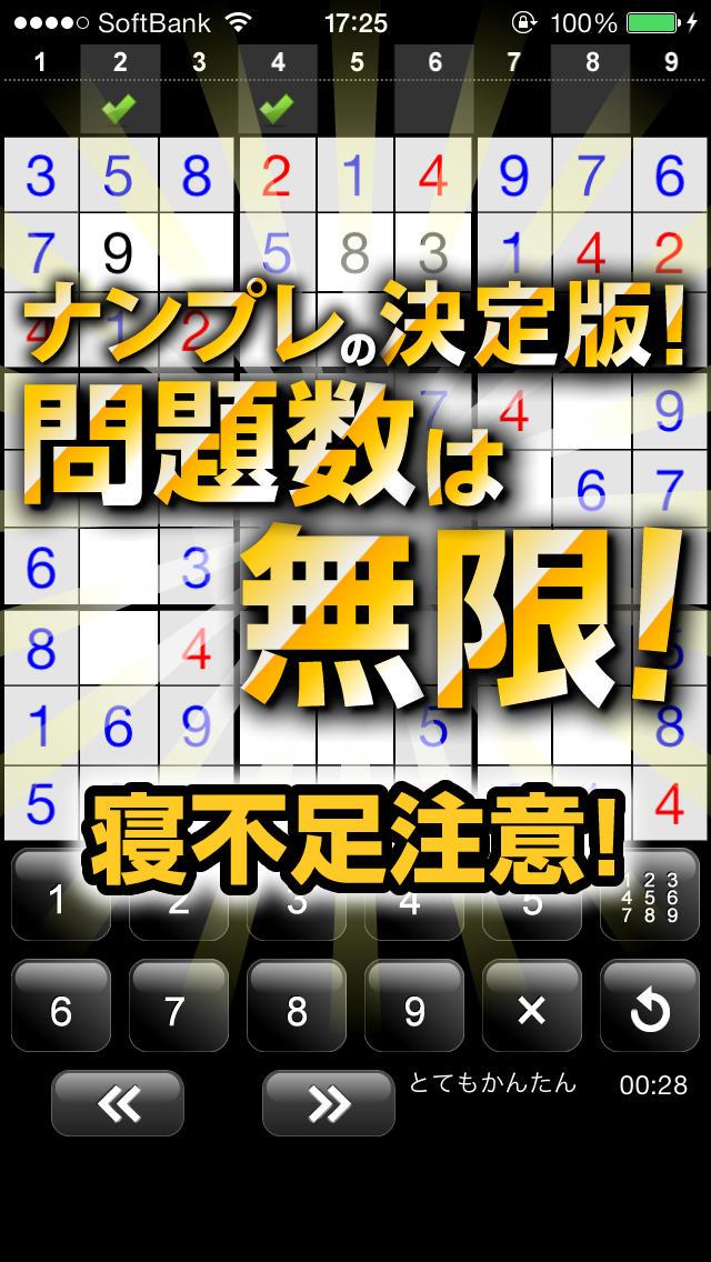無限ナンプレ - 無料でずっと遊べるパズルゲームのスクリーンショット_1