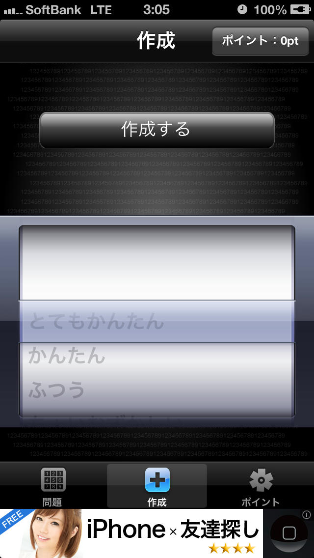 無限ナンプレ - 無料でずっと遊べるパズルゲームのスクリーンショット_4