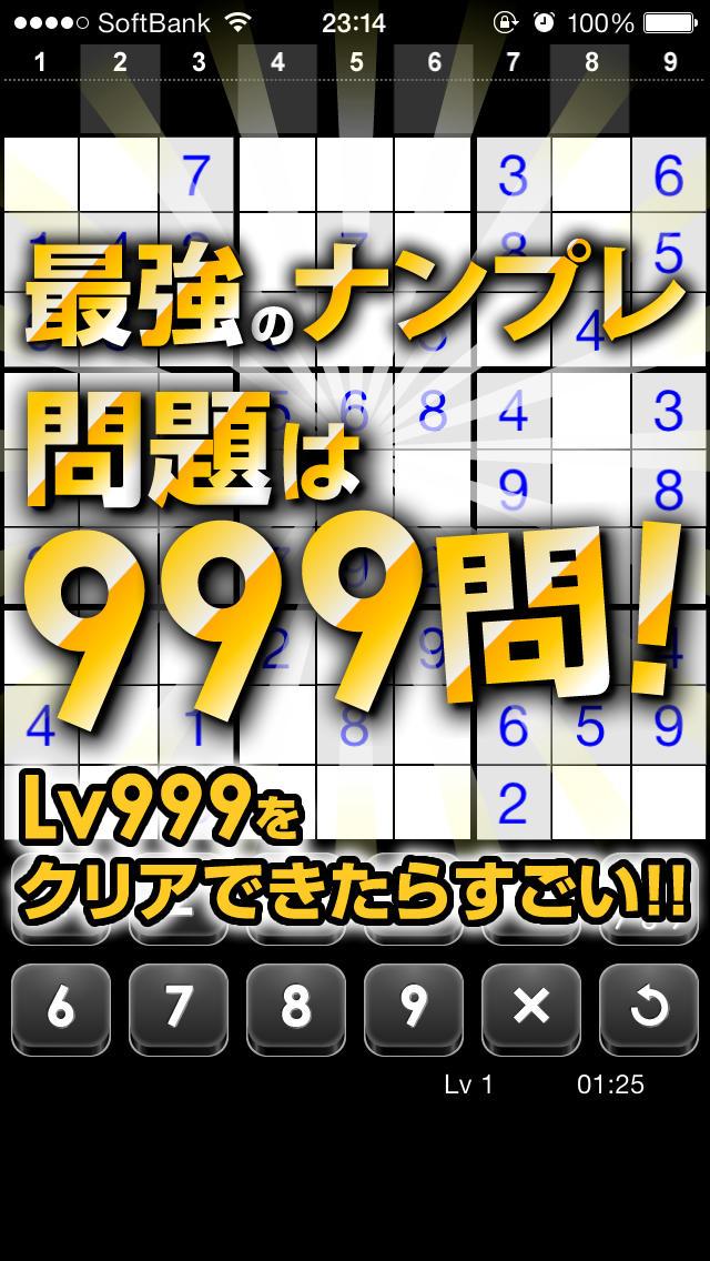 ナンプレLv999 - 無料の最強ナンプレ(数独)。定番のパズルボードゲーム。のスクリーンショット_1