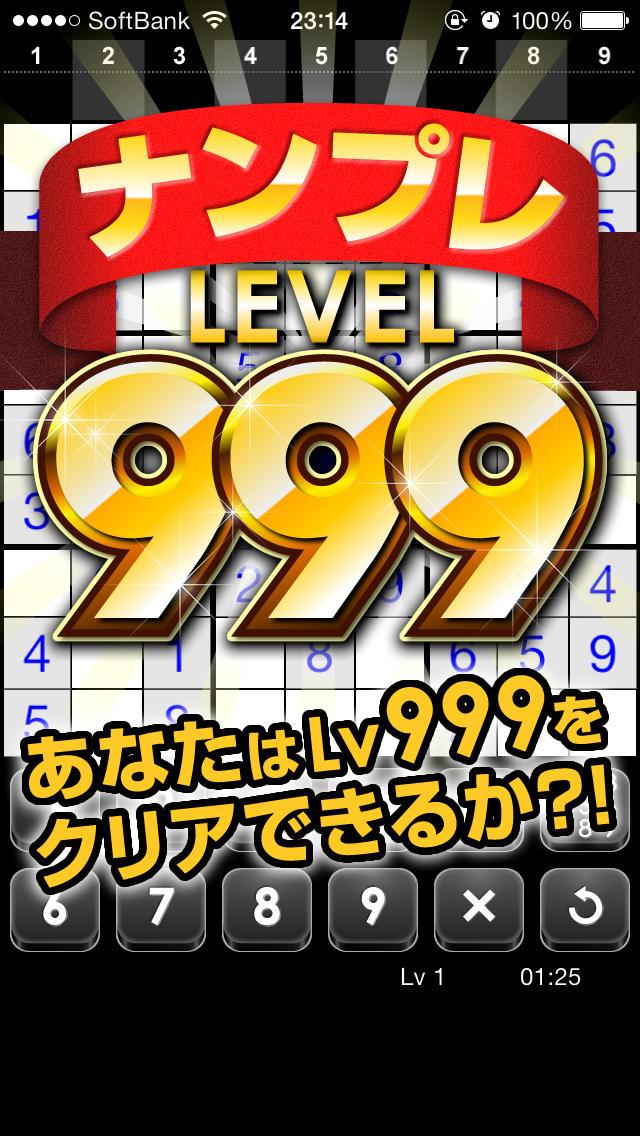 ナンプレLv999 - 無料の最強ナンプレ(数独)。定番のパズルボードゲーム。のスクリーンショット_2