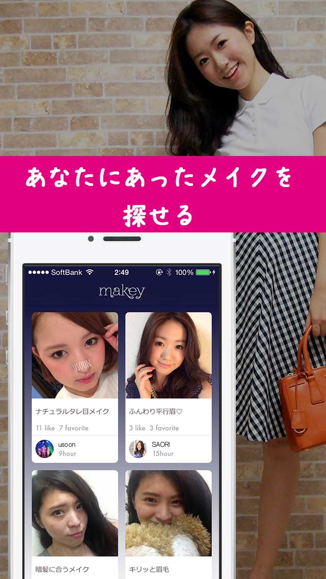 makey(メイキー) | 女の子のメイクをハウツー加工 女子専用メイクアップアプリのスクリーンショット_1