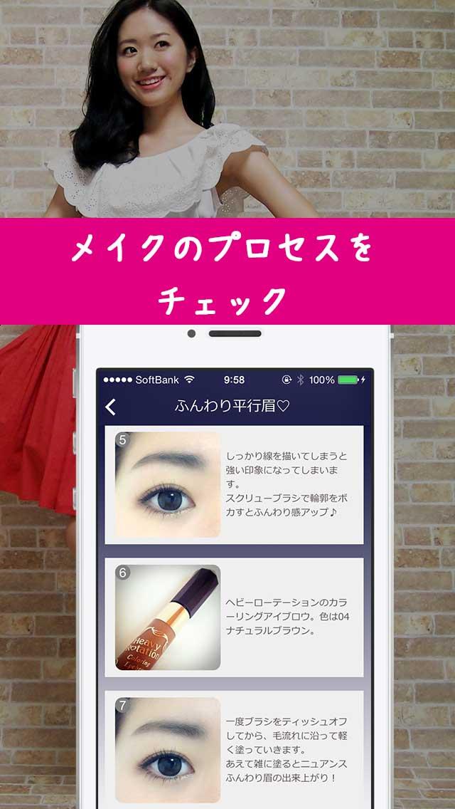 makey(メイキー) | 女の子のメイクをハウツー加工 女子専用メイクアップアプリのスクリーンショット_2