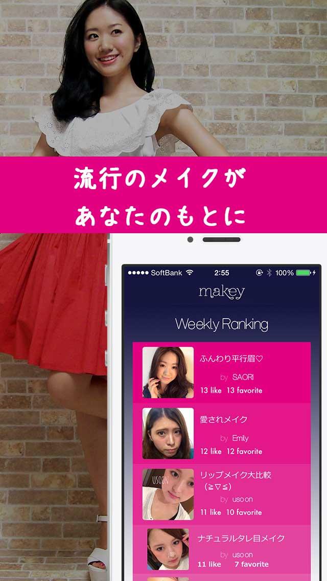makey(メイキー) | 女の子のメイクをハウツー加工 女子専用メイクアップアプリのスクリーンショット_3