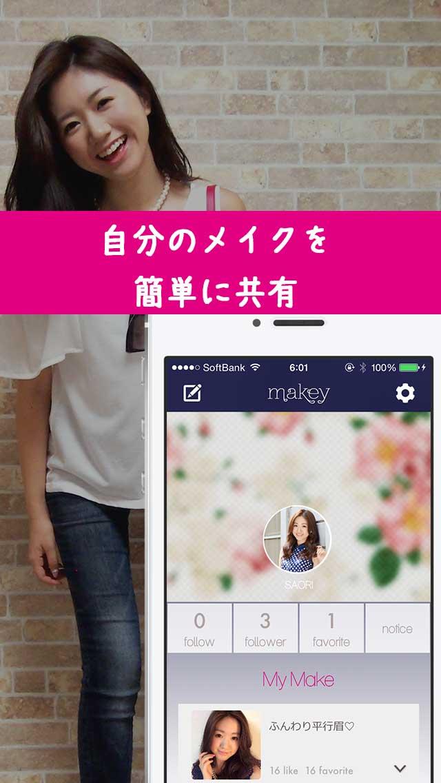 makey(メイキー) | 女の子のメイクをハウツー加工 女子専用メイクアップアプリのスクリーンショット_5