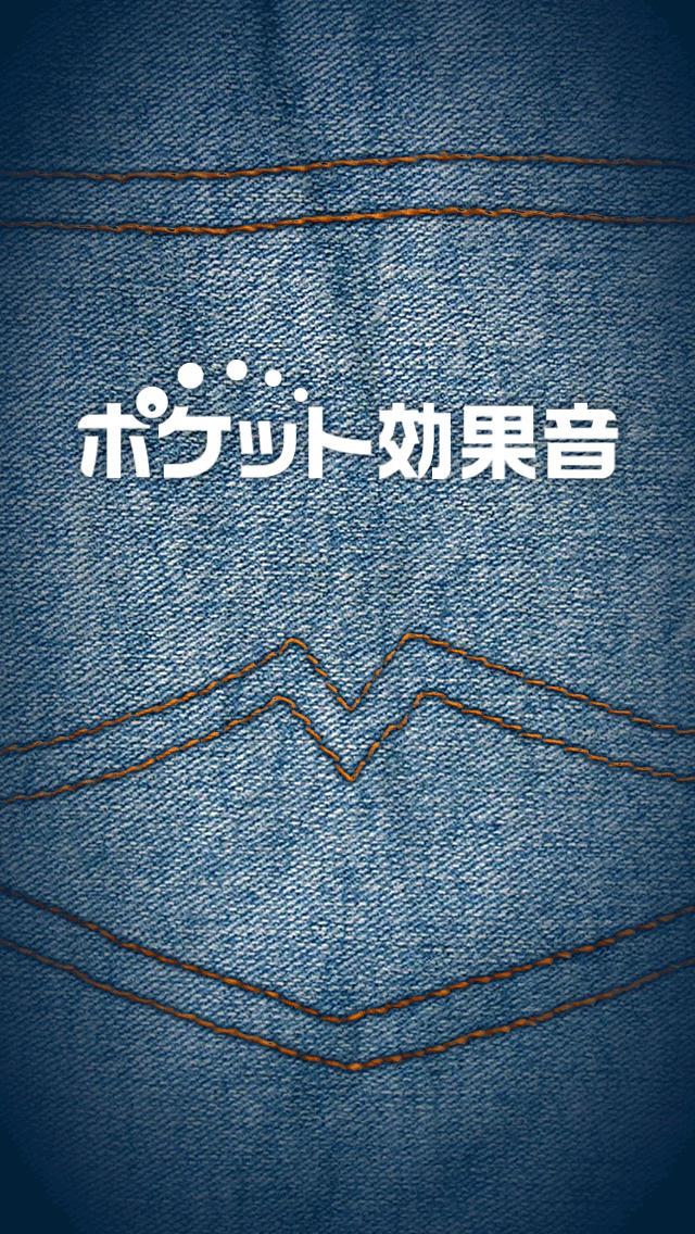 ポケット効果音Pro 海外携帯 Vol.1 Freeのスクリーンショット_1