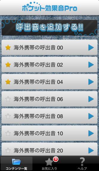 ポケット効果音Pro 海外携帯 Vol.1 Freeのスクリーンショット_2