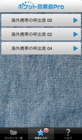ポケット効果音Pro 海外携帯 Vol.1 Freeのスクリーンショット_3