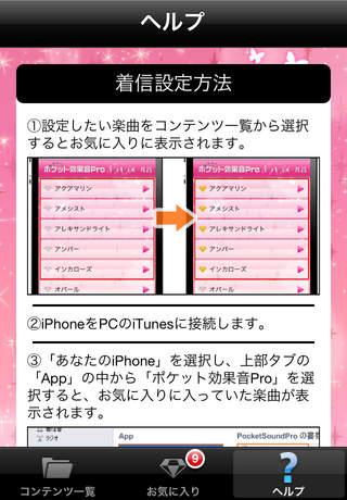 キラキラ メール音 Freeのスクリーンショット_4
