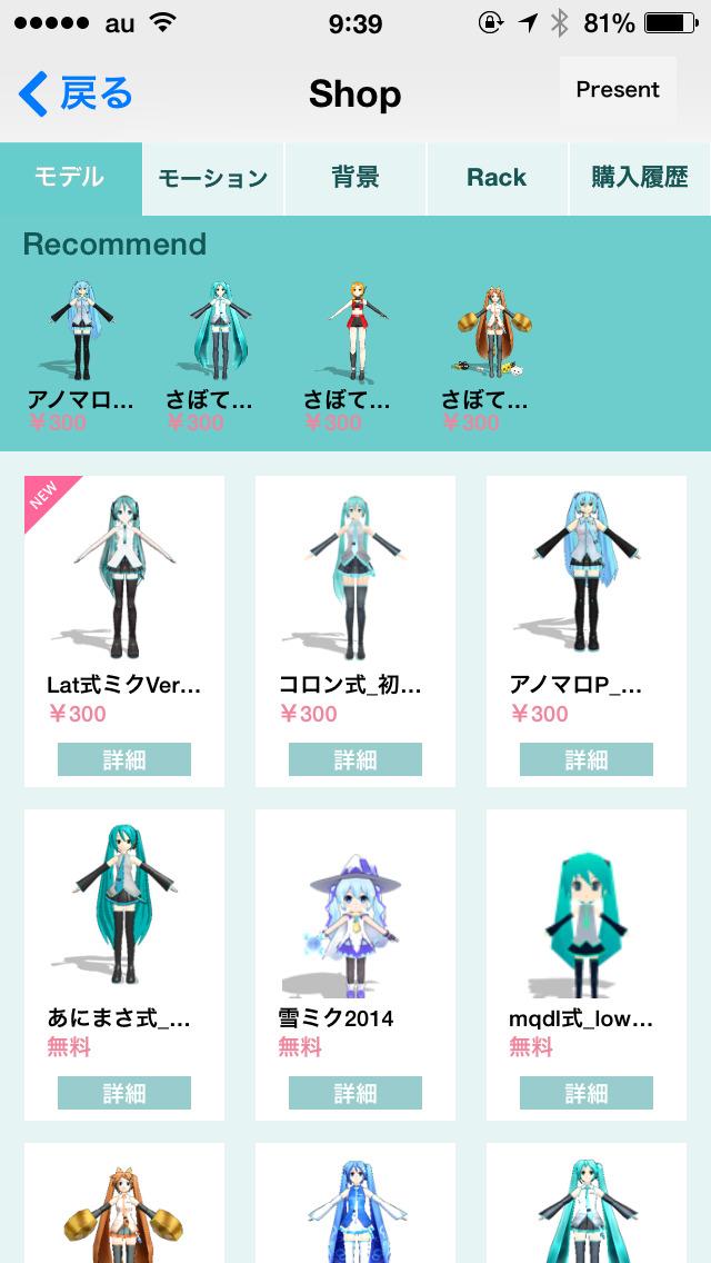 HATSUNE MIKU AhRのスクリーンショット_3