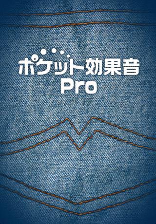 ポケット効果音Pro 海外携帯 Vol.1のスクリーンショット_1