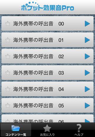 ポケット効果音Pro 海外携帯 Vol.1のスクリーンショット_2